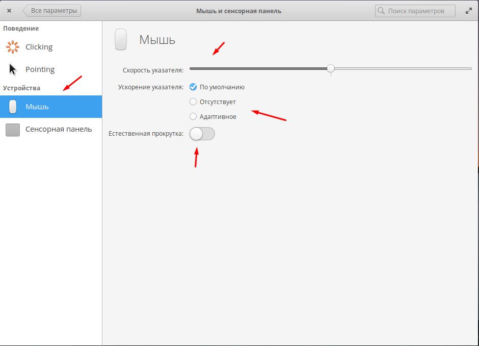 Elementary OS настройка скорости мыши