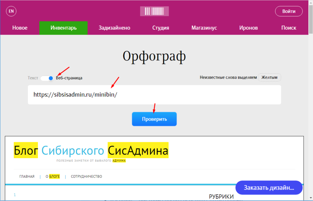 Как проверить веб-страницу на ошибки