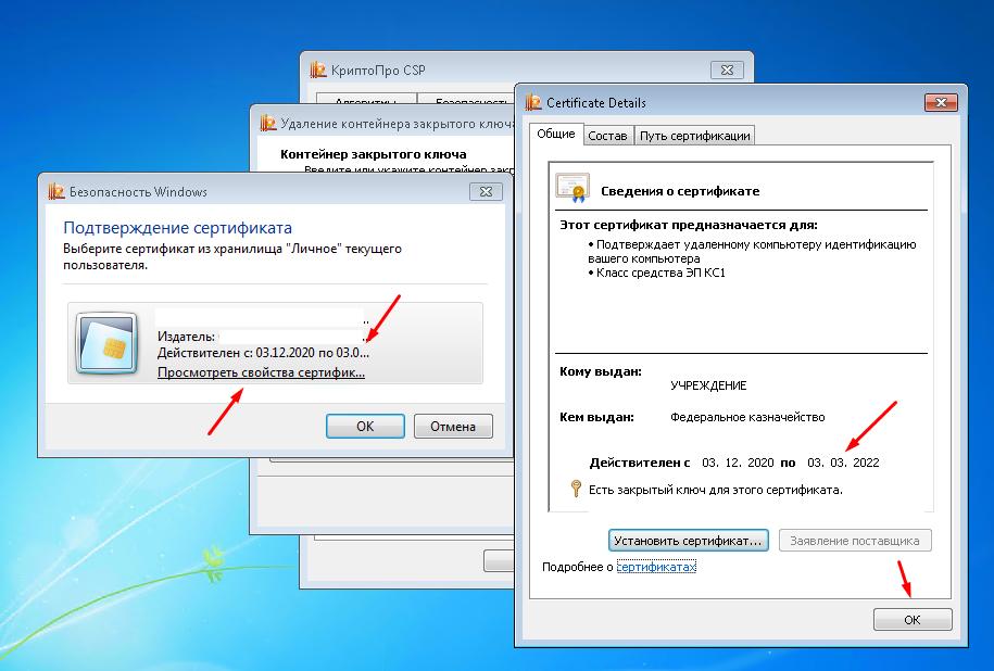 Как удалить старые сертификат из реестра