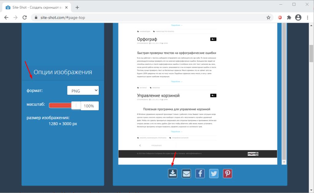 Как сделать длинный скриншот веб-страницы