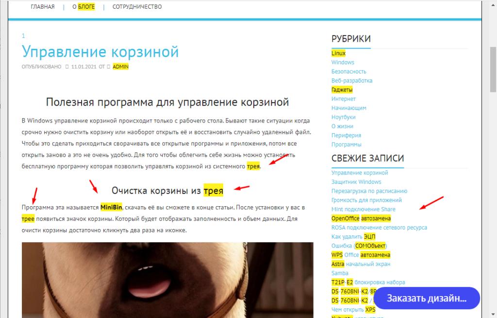 Поиск орфографических ошибок на веб-странице