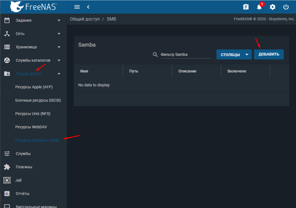 FreeNAS как создать сетевой ресурс