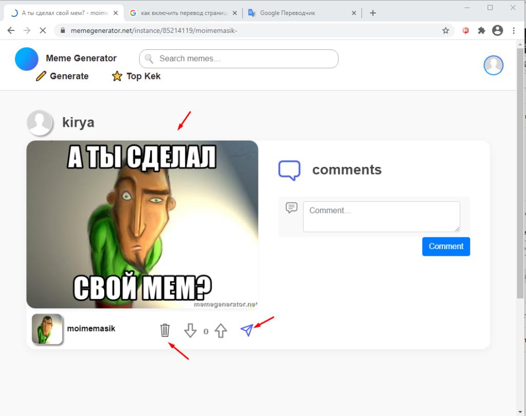 Как сделать мем из картинки
