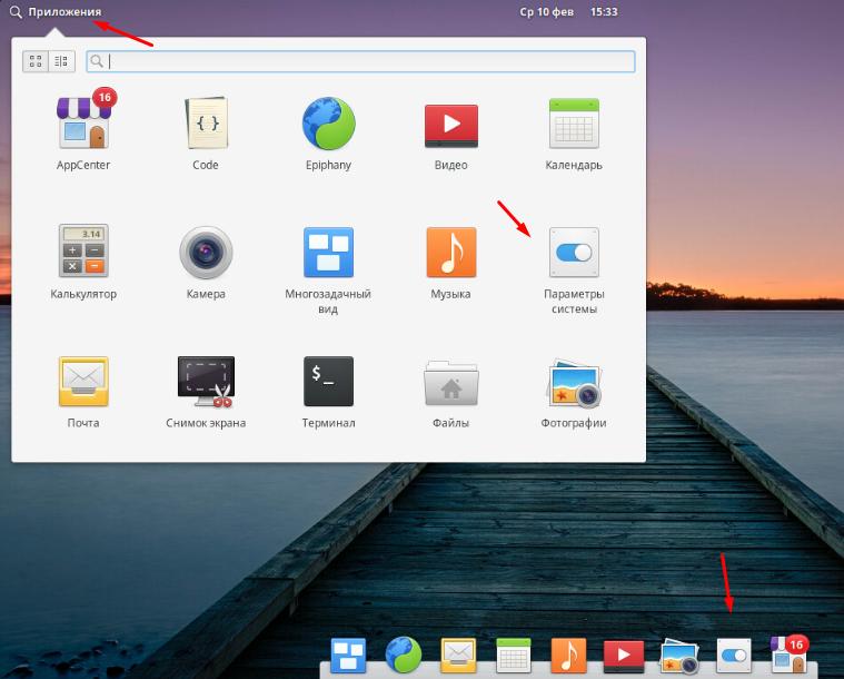 Elementary OS принтеры