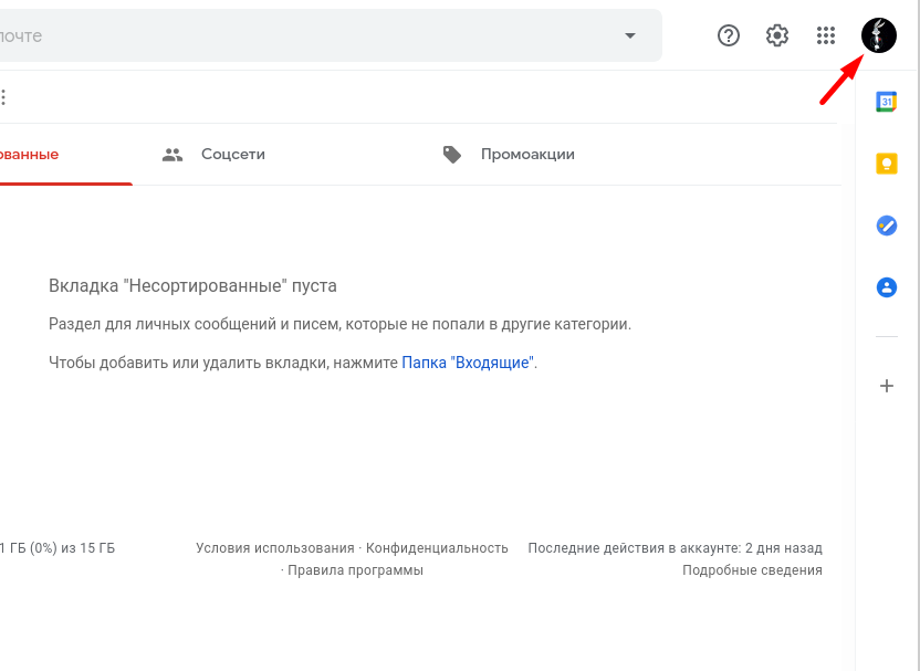 Gmail аватар
