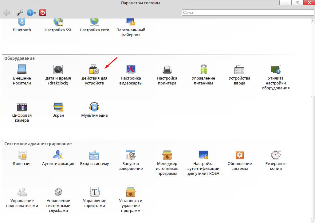 Как в ROSA Desktop Fresh R11 настроить действия для устройств