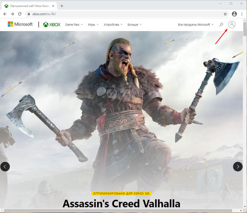 Xbox забыл пароль