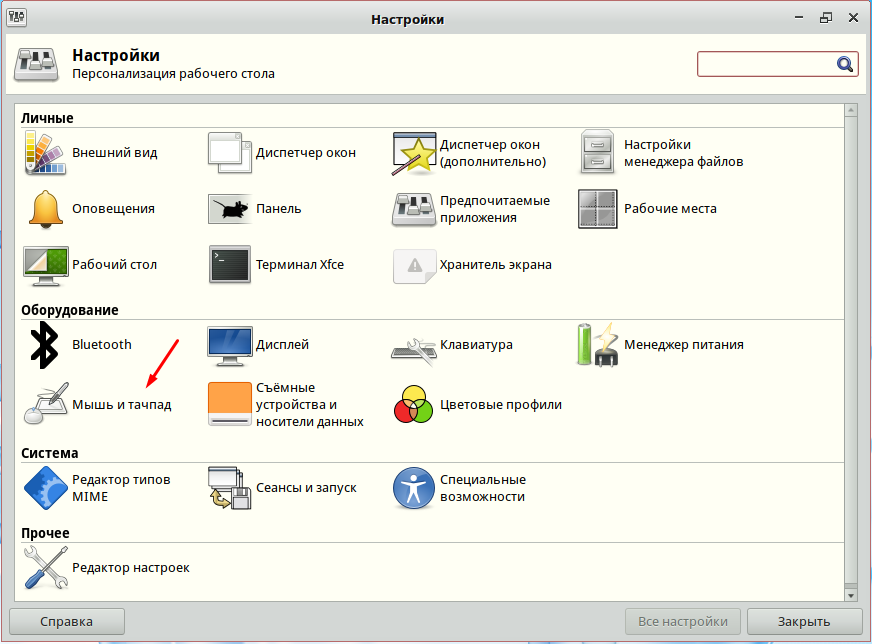 Simply Linux 9 мышь и тачпад