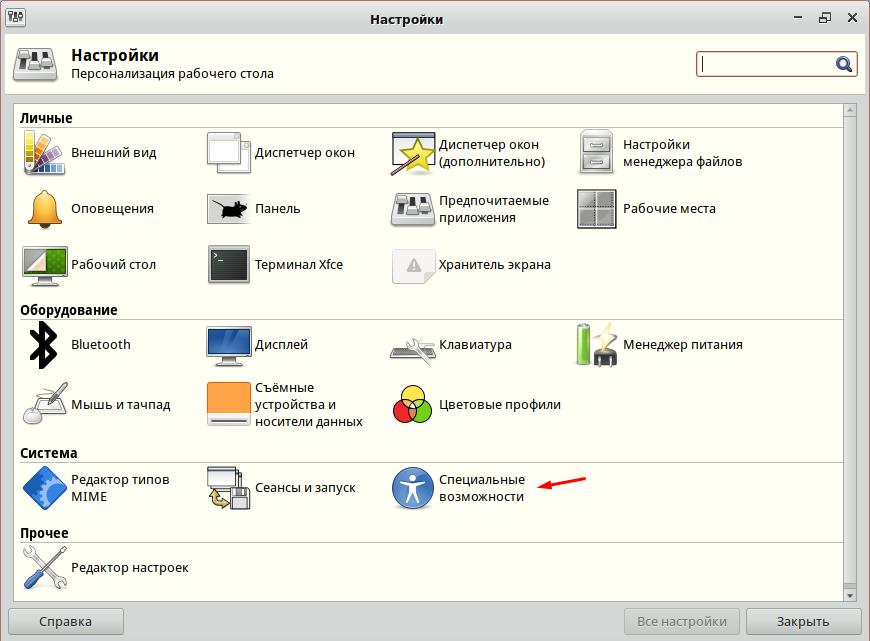 Simply Linux  Спец возможности