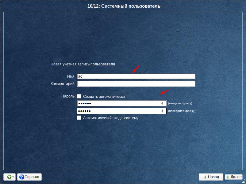Установка ALT Server 9 создание учетной записи