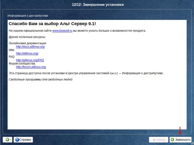 Установка ALT Server 9 завершение установки