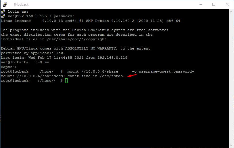Ошибка при монтировании папки can't find in /etc/fstab
