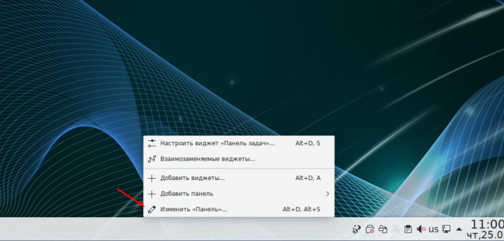 Alt Linux рабочая станция К панель задач