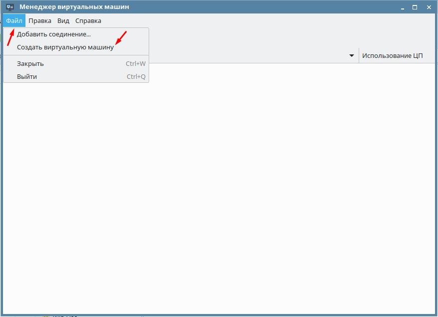 Как в Astra Linux создать виртуальную машину