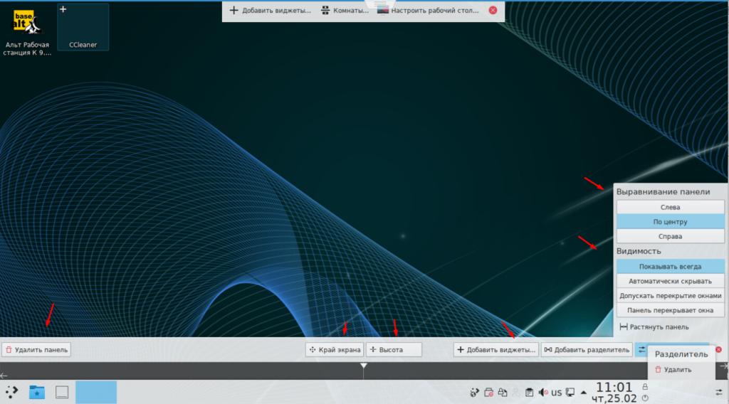 Как настроить панель задач в Alt Linux рабочая станция К