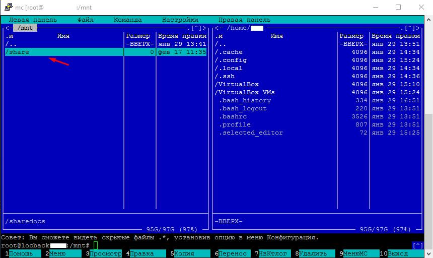 Самые часто возникающие ошибки при монтировании папки в Linux