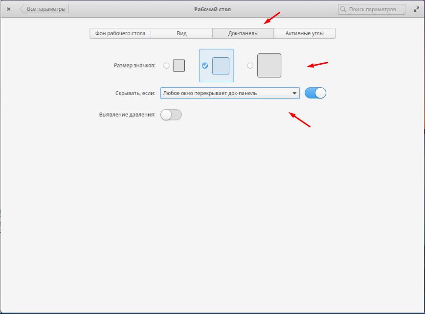 Elementary OS настройка док-панели