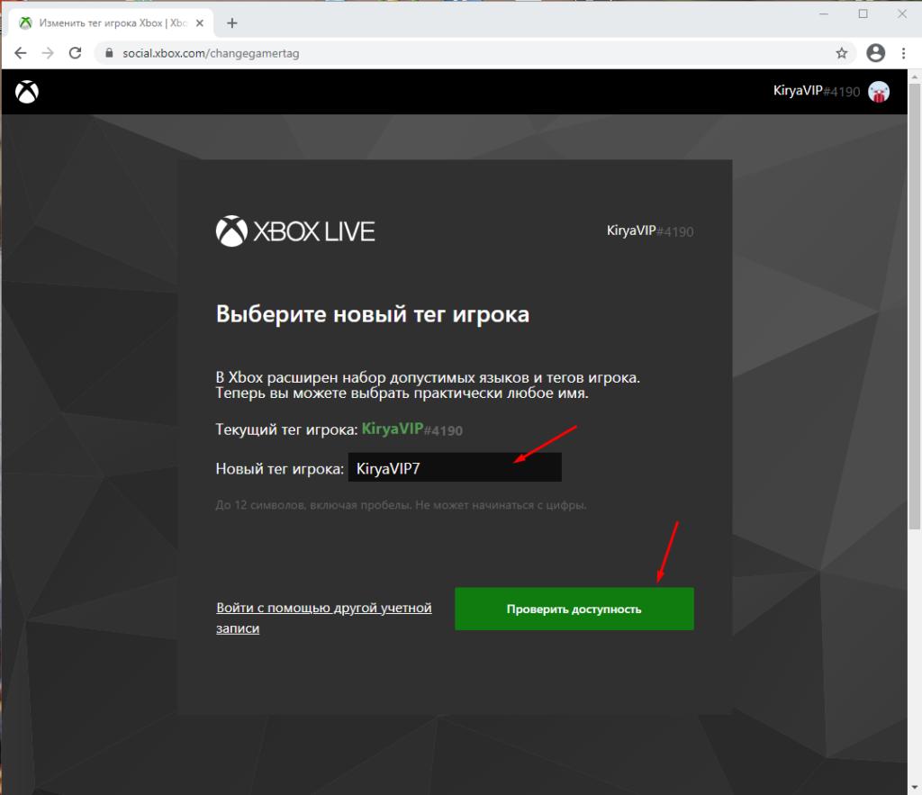 Xbox как поменять тег игрока