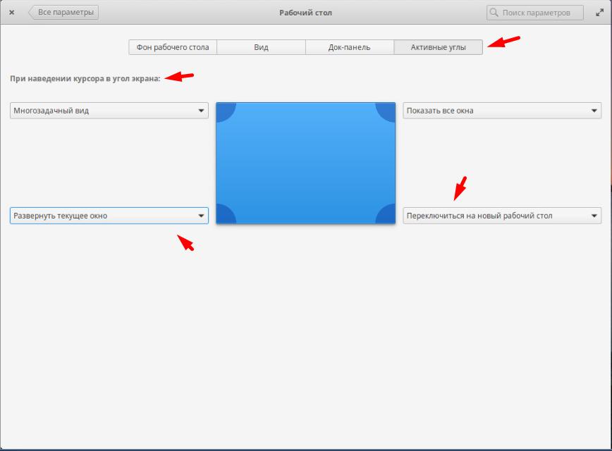 Elementary OS активные углы экрана