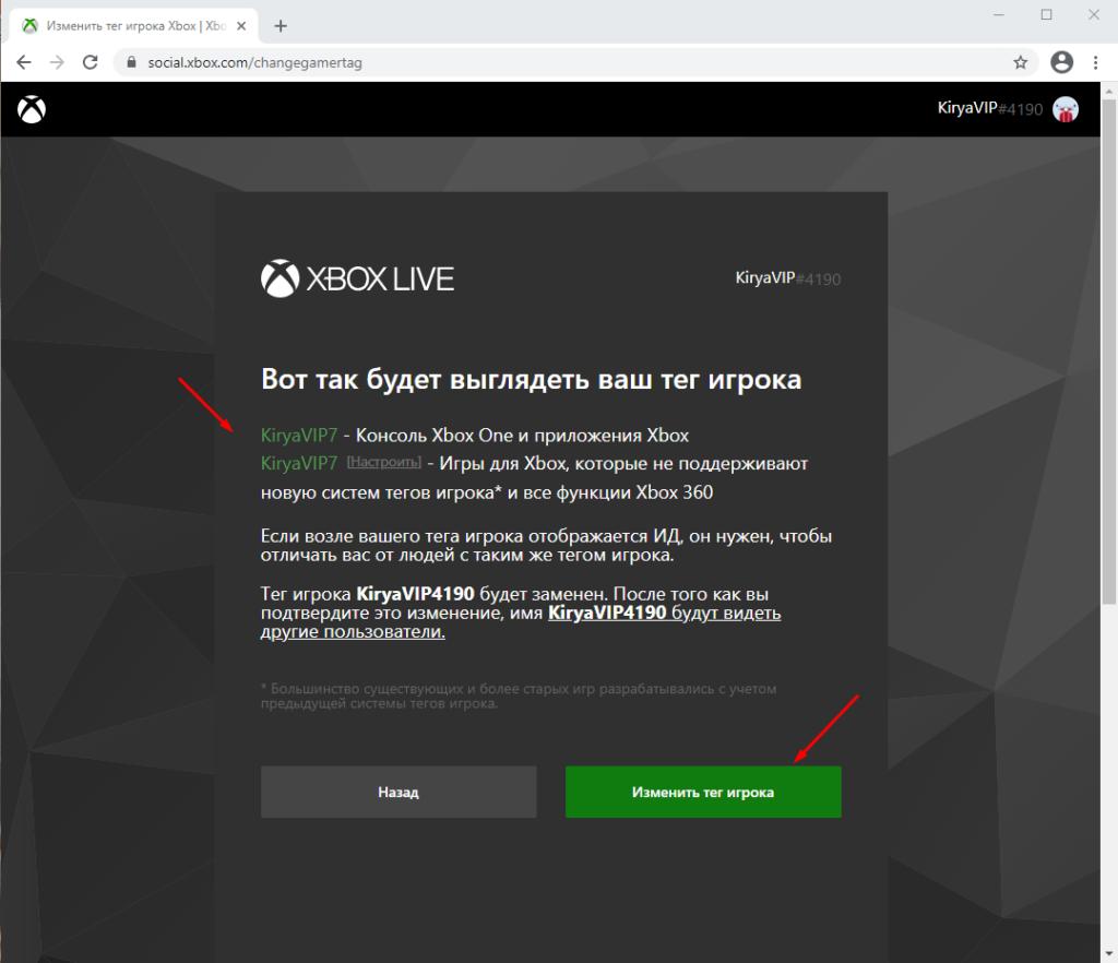 Xbox смена тег игрока через сайт