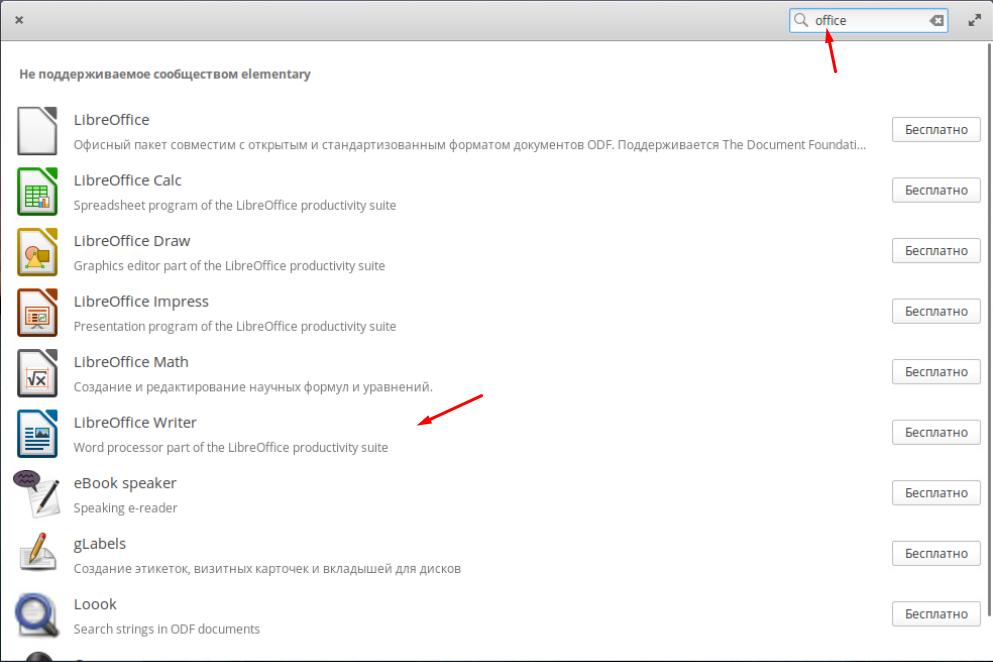 Elementary OS посик программ