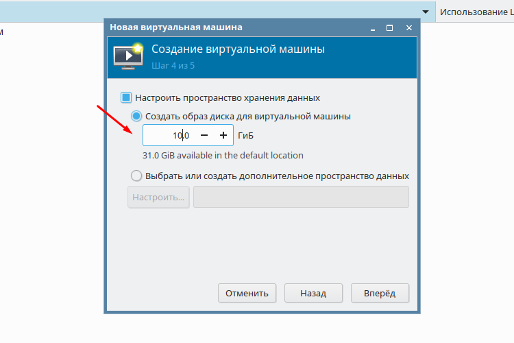 Astra Linux как установить виртуальную машину
