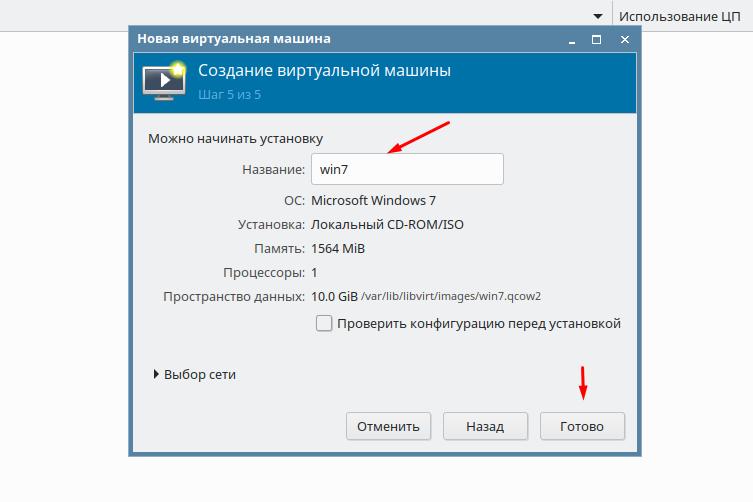 Astra Linux добавление виртуальной машины