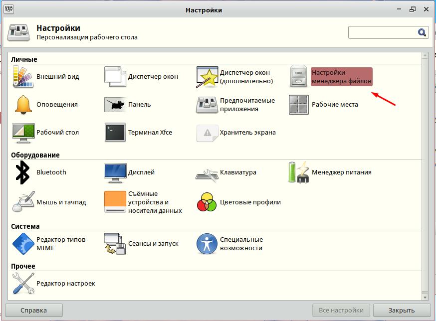 Как настроить файловый менеджер в Simply Linux 9