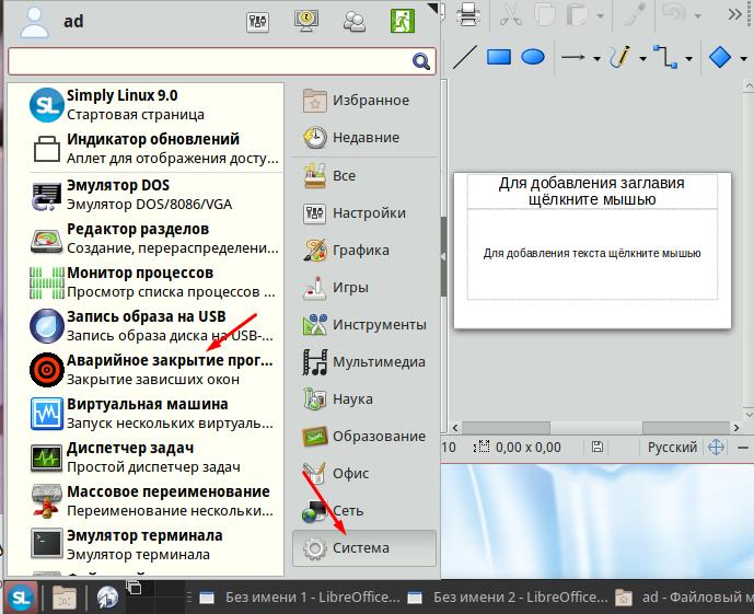 Как закрыть зависшие приложения в Simply Linux 9