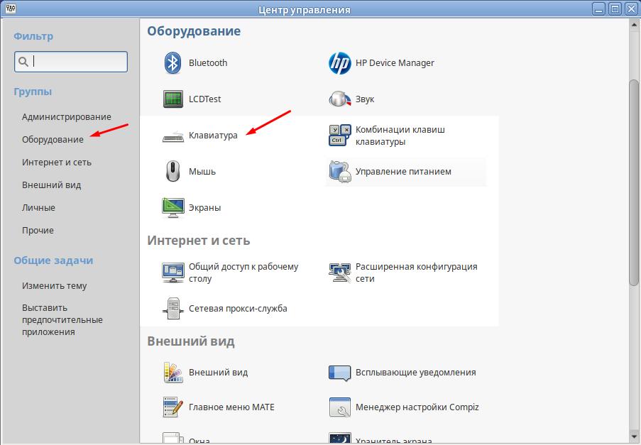 Как в ОС Alt Linux настроить клавиатуру