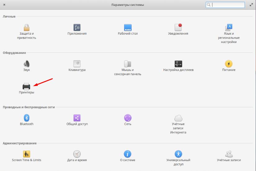 Как установить и настроить принтер в Elementary OS