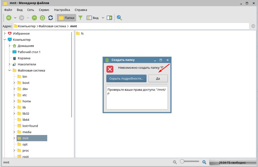 Как в Astra Linux подключить сетевую папку