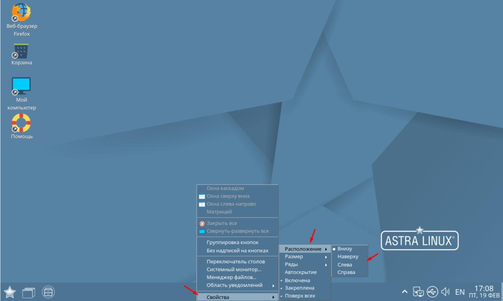 Как в Astra Linux редакции Orel настроить панель задач