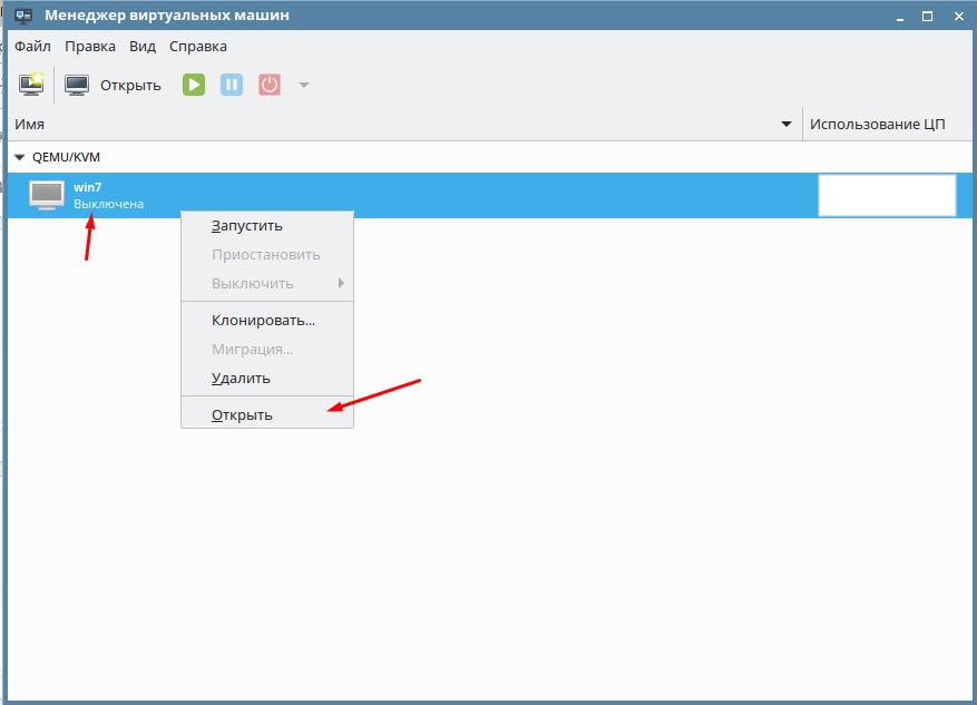 Как в Astra Linux изменить параметры виртуальной машины