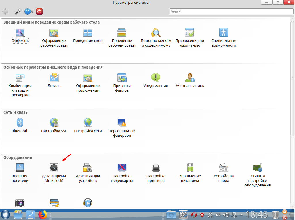 ROSA Desktop Fresh R11 настройка оборудования