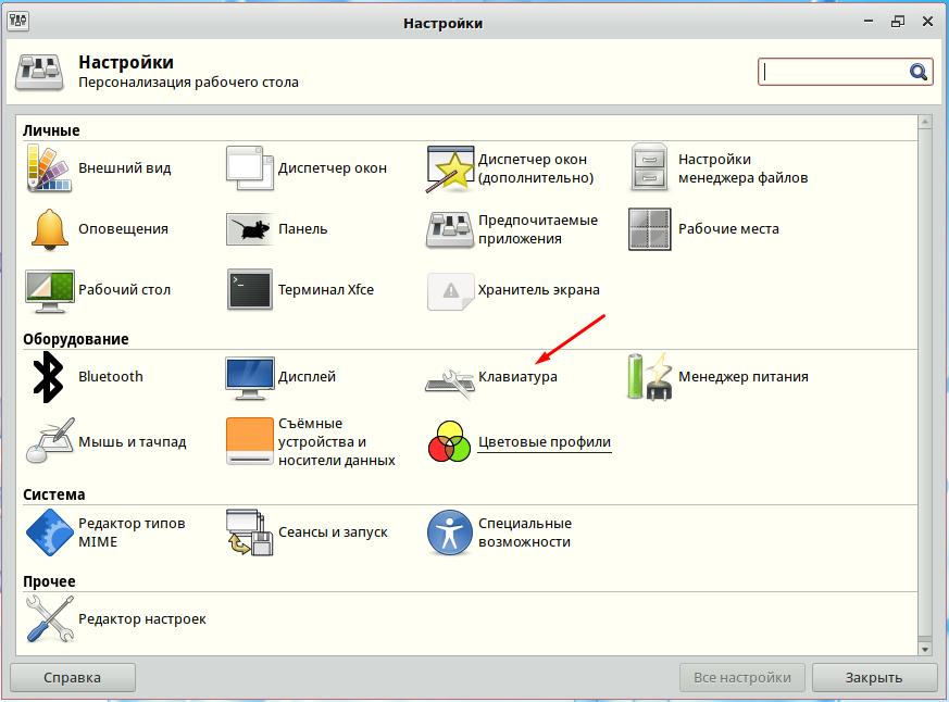 Как в ОС Simply Linux изменить параметры клавиатуры
