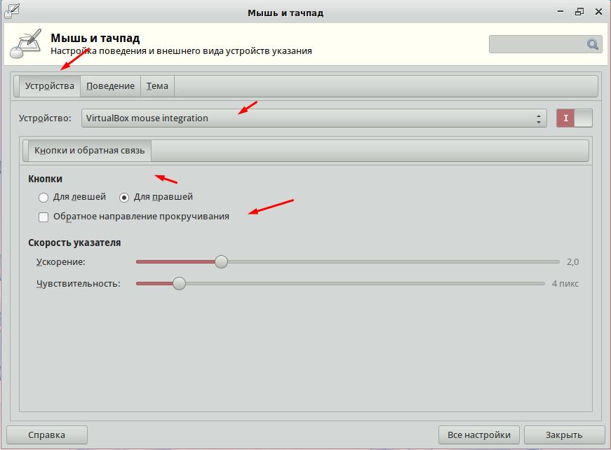Simply Linux 9 настройка кнопок мыши