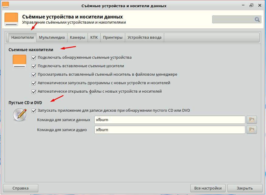 Simply Linux 9 настройка съемных носителей