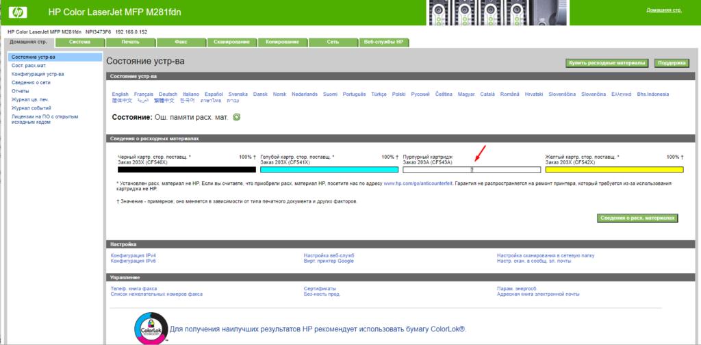МФУ HP M281fdn не определяет картридж