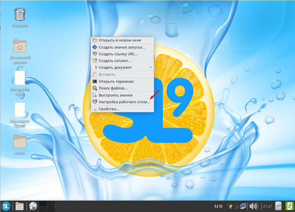 Simply Linux 9 настройка рабочего стола