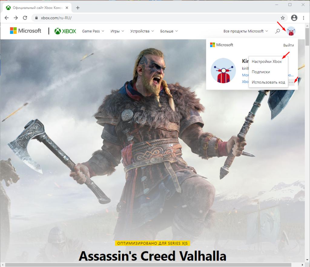Xbox настройка профиля