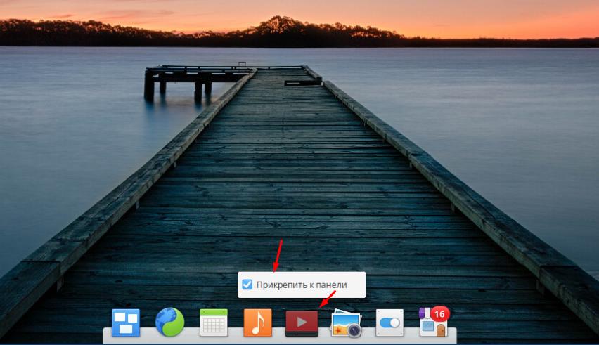 Elementary OS как удалить программу с док-панели