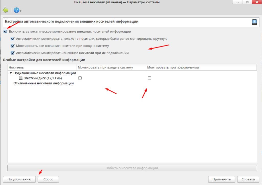 Настройка автоматического подключения внешних носителей информации