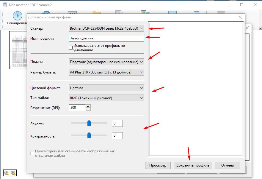 NAPS2 настройка профилей для сканирования