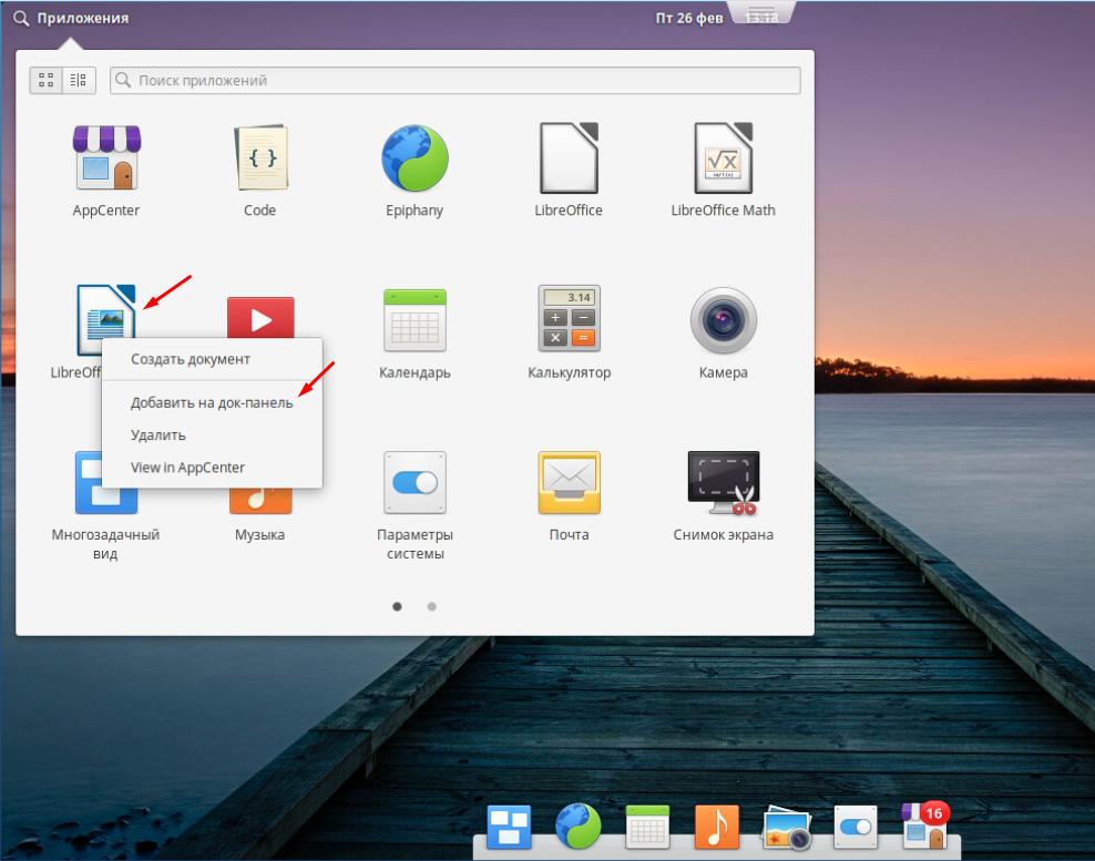 Elementary OS как добавить программу на док-панель