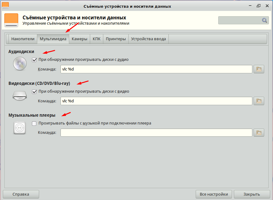 Simply Linux 9 настройка авто воспроизведения дисков
