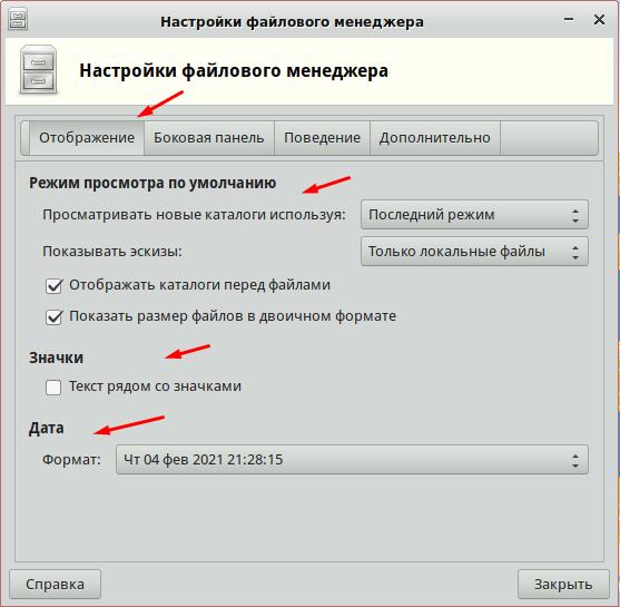 Настроить менеджер файлов