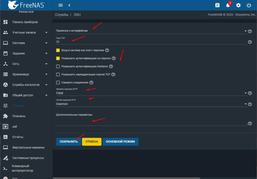 FreeNAS как настроить подключение по  SSH