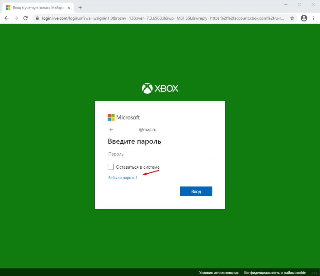 Как сбросить пароль от профиля Xbox