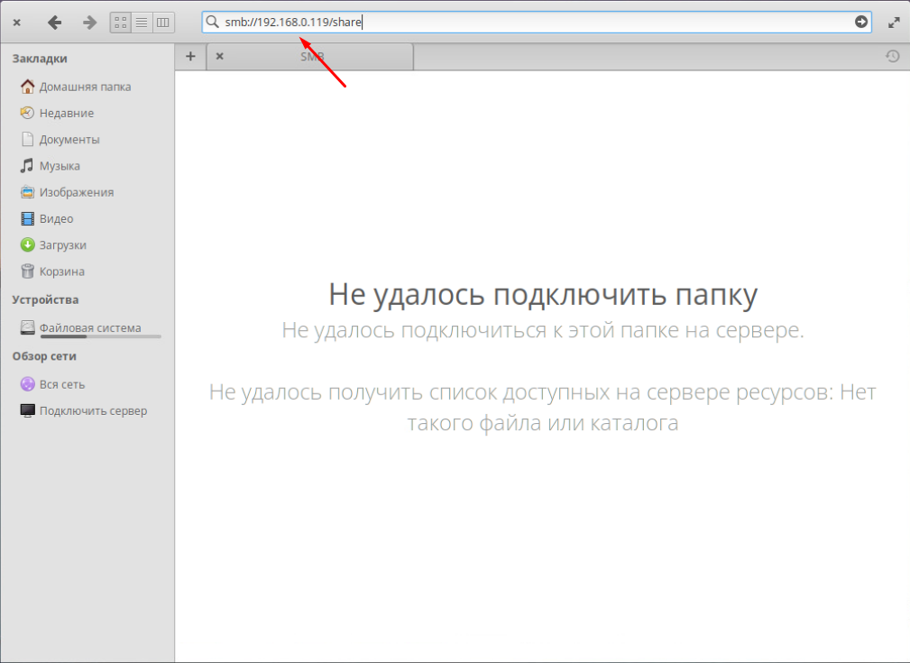 Elementary OS подключение общей папки